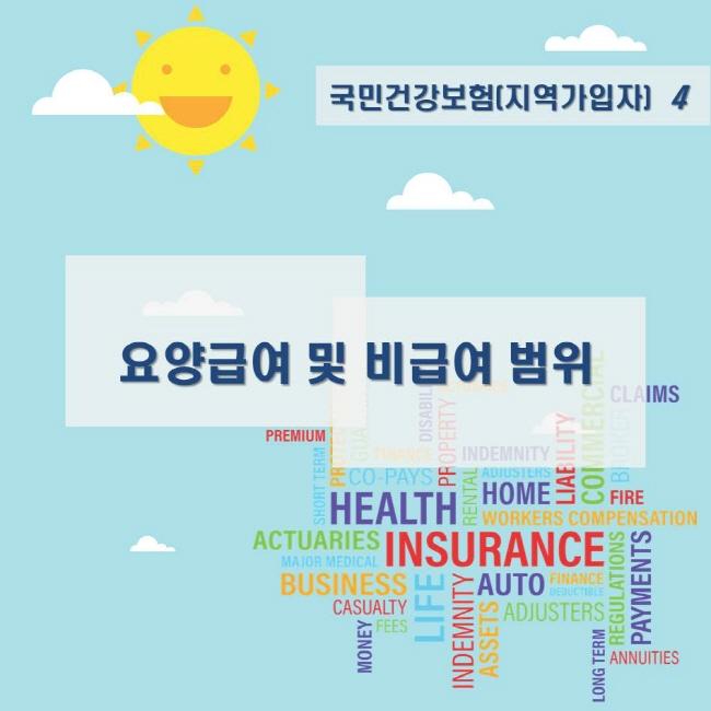 국민건강보험(지역가입자) 4 요양급여 및 비급여 범위